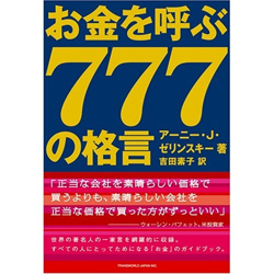 777 Best Things Ever Said about Money by Ernie J. Zelinski Japanese Edition