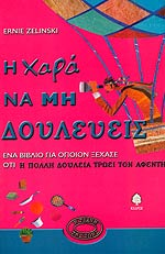 Greek Edition of The Joy of Not Working Image
